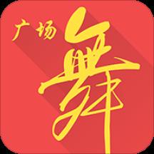全名广场舞app2.3 官方版