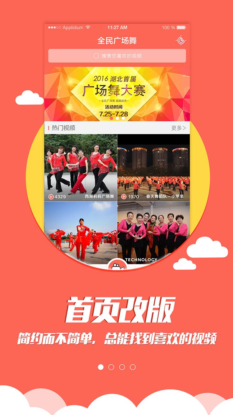 全名广场舞app截图3