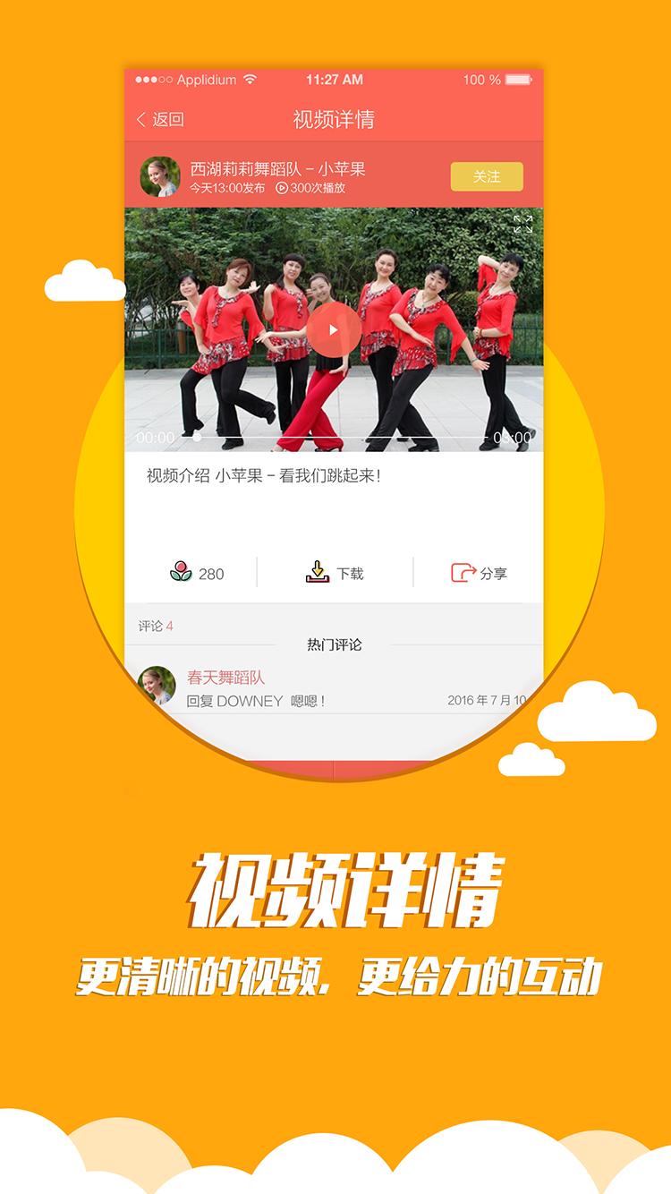 全名广场舞app截图1
