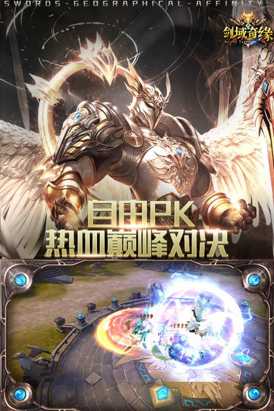 剑舞龙域游戏截图0
