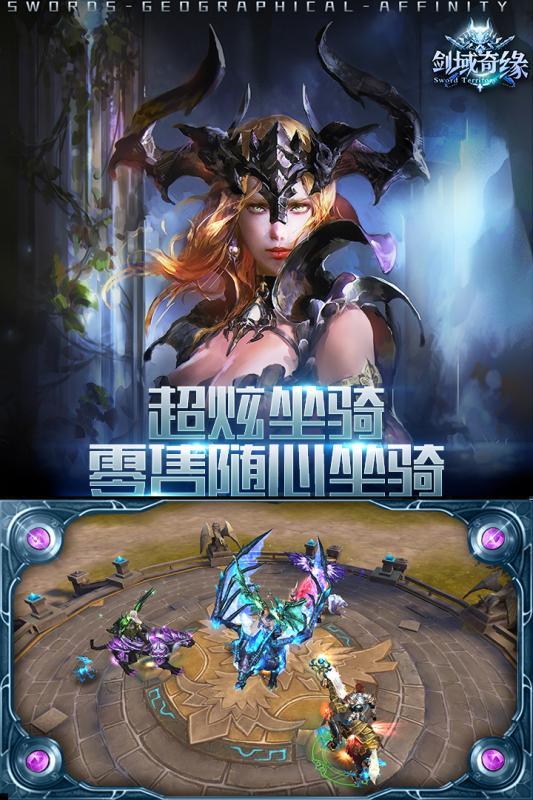 剑舞龙域游戏截图2