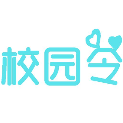 校园令安卓版1.0.1 最新版
