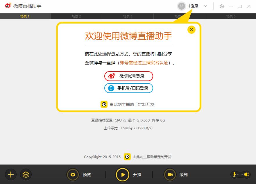 新浪微博直播助手(一直播专版)V1.4.3.14668 官网版