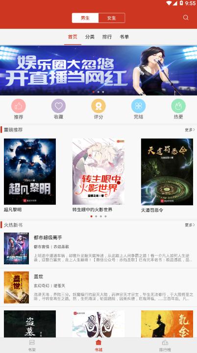 红果冻小说app截图0