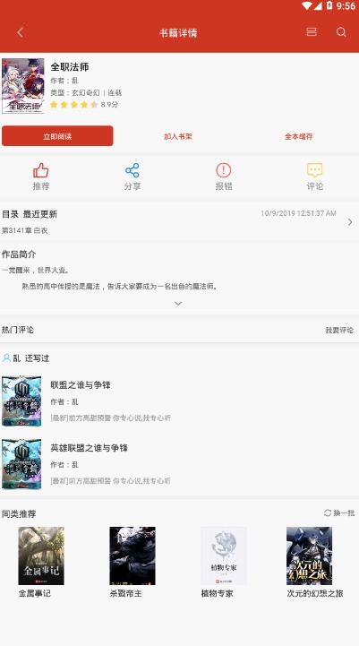 红果冻小说app截图2
