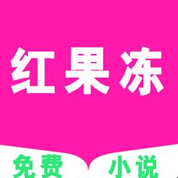 红果冻小说app
