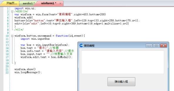 aardio中使用inputBox弹出输入框对话框例子