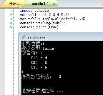aardio中数组截取table.slice()的应用场景