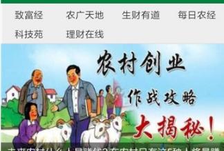智慧农民app