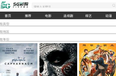 5G影院手机电影免费软件