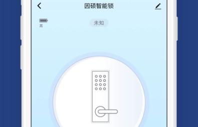 因硕智能锁官网版