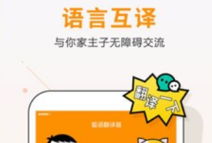 猫语翻译助手软件