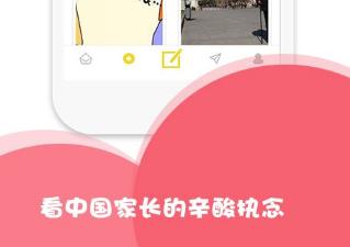 中式家长app