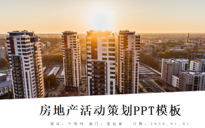 房地产项目介绍ppt框架