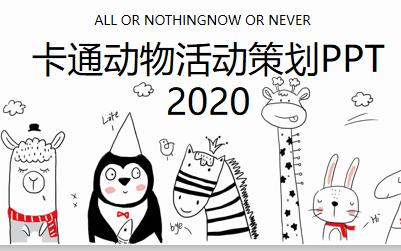 卡通动物背景活动策划方案PPT