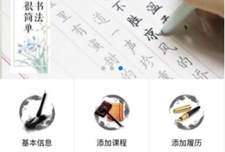 墨迹书法秀app