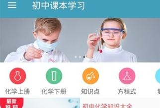 初中课本学习app