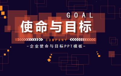 橙色方块背景企业使命与目标ppt模板