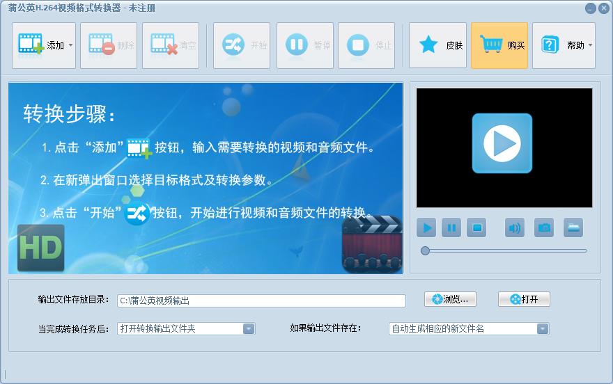 蒲公英H264视频格式转换器截图0