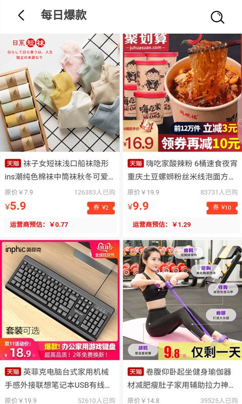 魔快星选导购app截图3