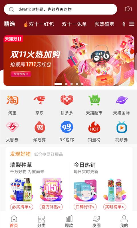 魔快星选导购app截图1