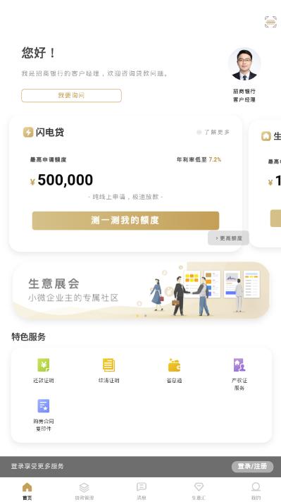招商银行招贷app截图0
