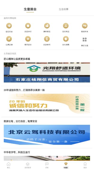 招商银行招贷app截图1