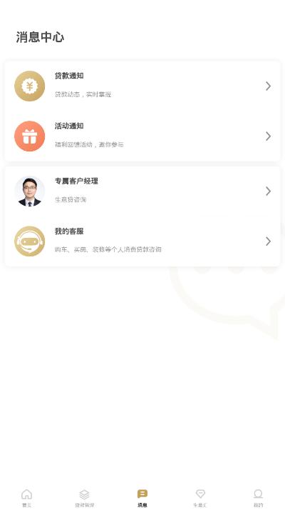 招商银行招贷app截图2
