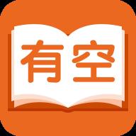有空看书软件1.0.0 安卓版