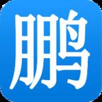 小鹏影视全网vip影视0.2.5 手机版