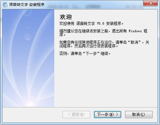 语音转文字软件截图1