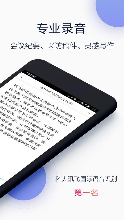 讯飞听见app苹果版截图0