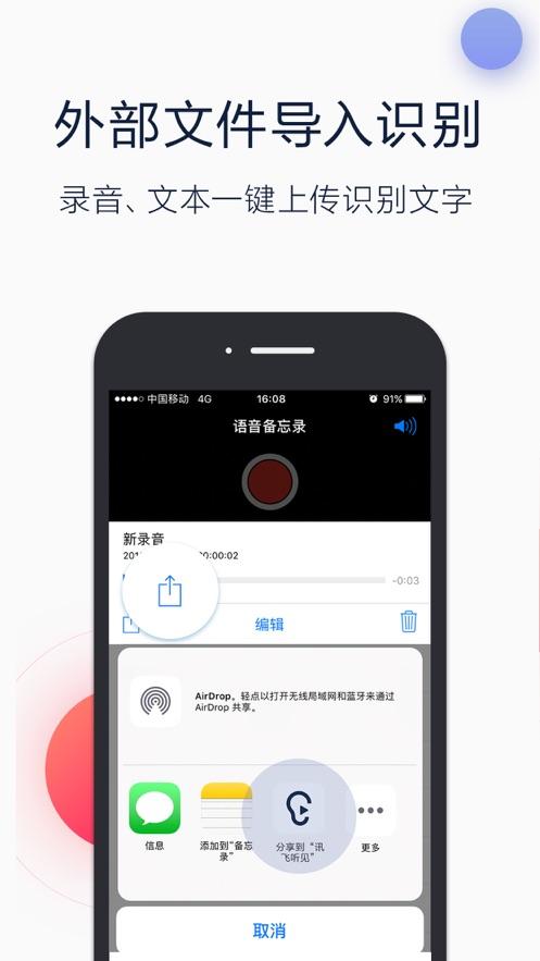讯飞听见app苹果版截图2