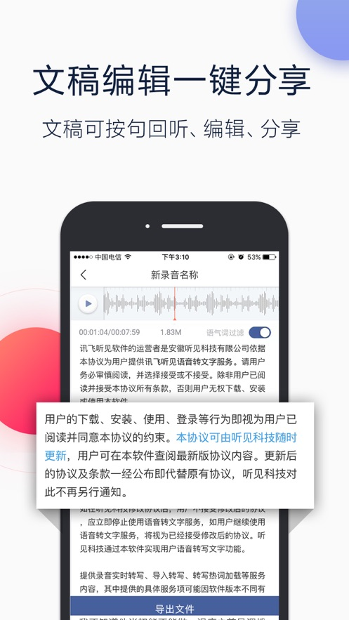 讯飞听见app苹果版截图3