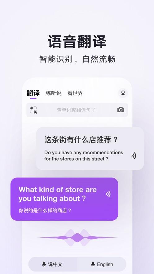 腾讯翻译君苹果手机版截图0