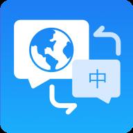 精准翻译软件1.0.3 安卓手机版
