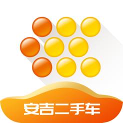 安吉二手车客户端1.0.1 最新版