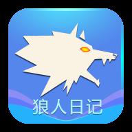 狼人日记游戏1.1 最新版