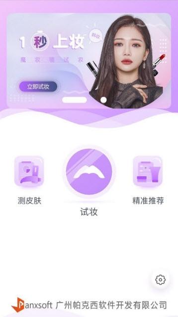 魔妆镜app截图2