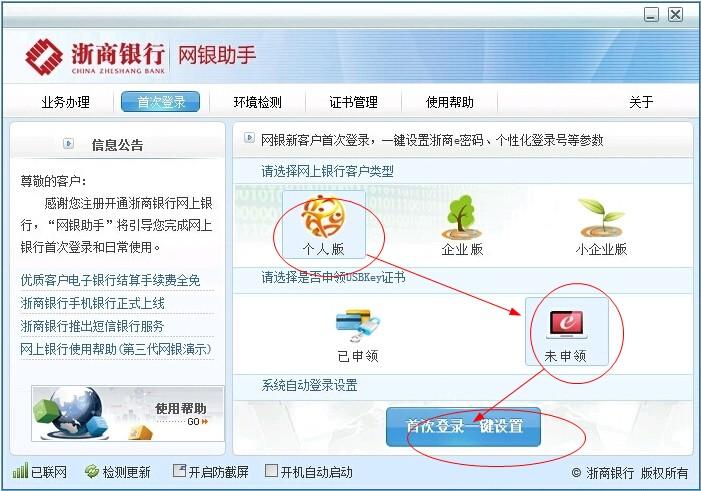 浙商网银助手截图1