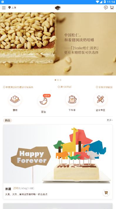 蛋糕坊订购app截图1