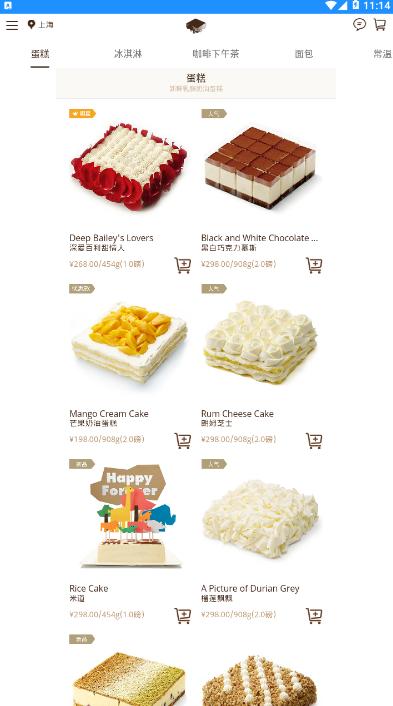 蛋糕坊订购app截图2