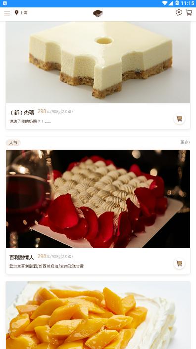 蛋糕坊订购app截图0