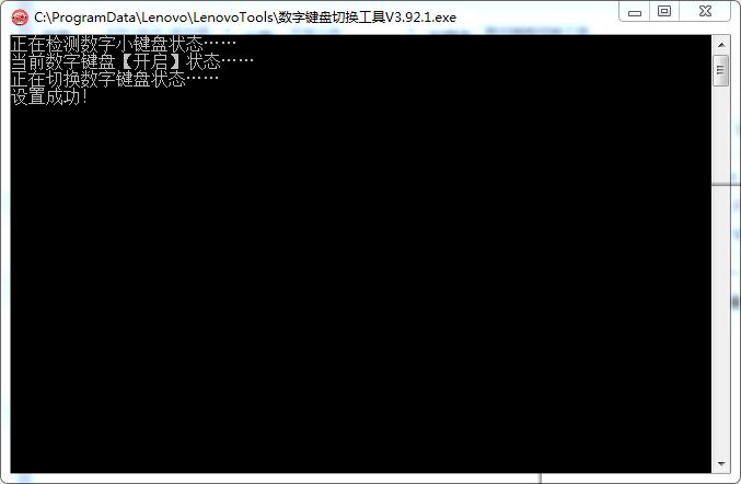 联想数字键盘切换工具截图1