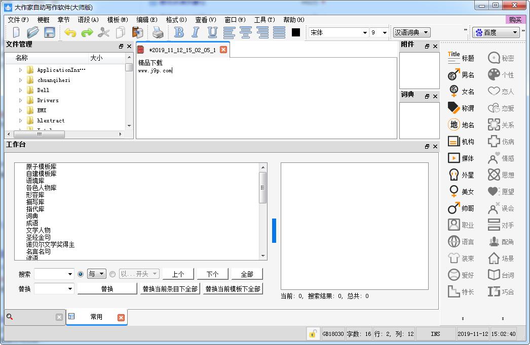 大作家自动写作软件大师版截图0