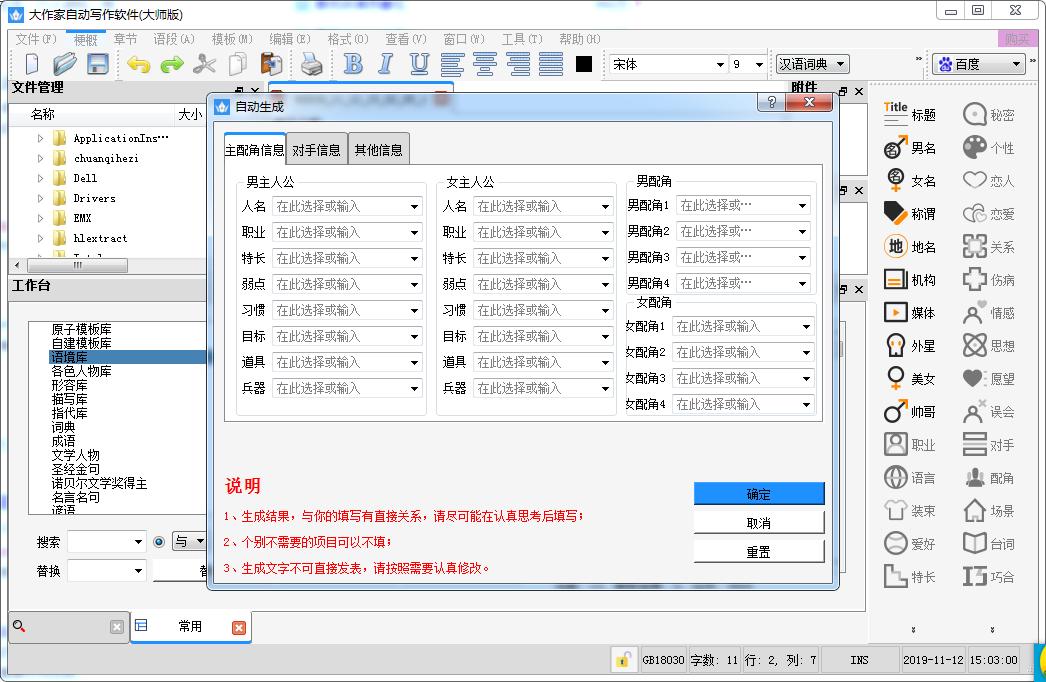 大作家自动写作软件大师版截图1