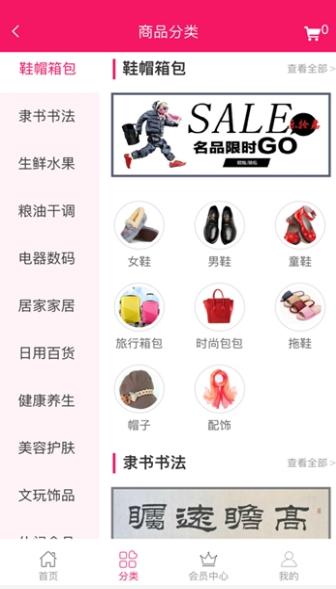 乐拾惠购物app截图1