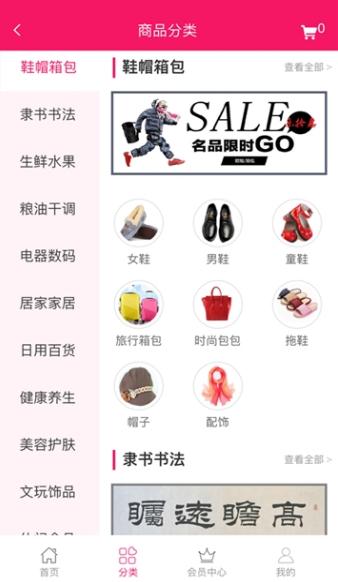 乐拾惠购物app截图2