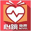 免费心跳小说软件1.0.0 安卓版