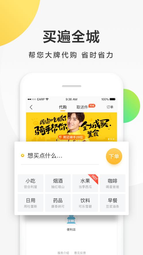 美团跑腿业务app截图0